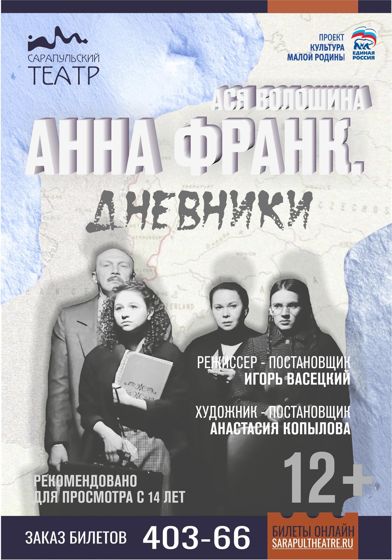 Анна Франк. Дневники