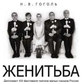 27 апреля в 18:38 Сарапульский театр проведет онлайн-показ спектакля «Женитьба» по пьесе Н.В. Гоголя в социальных сетях «ВКонтакте», «Одноклассники» и «Facebook».