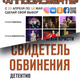 «Аплодисменты» и премьера детектива Агаты Кристи в Сарапульском театре