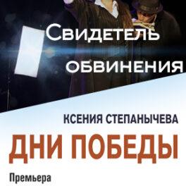 В июне Сарапульский театр продолжит показы детектива «Свидетель обвинения», а также представит очередную премьеру — «Дни Победы» по пьесе Ксении Степанычевой