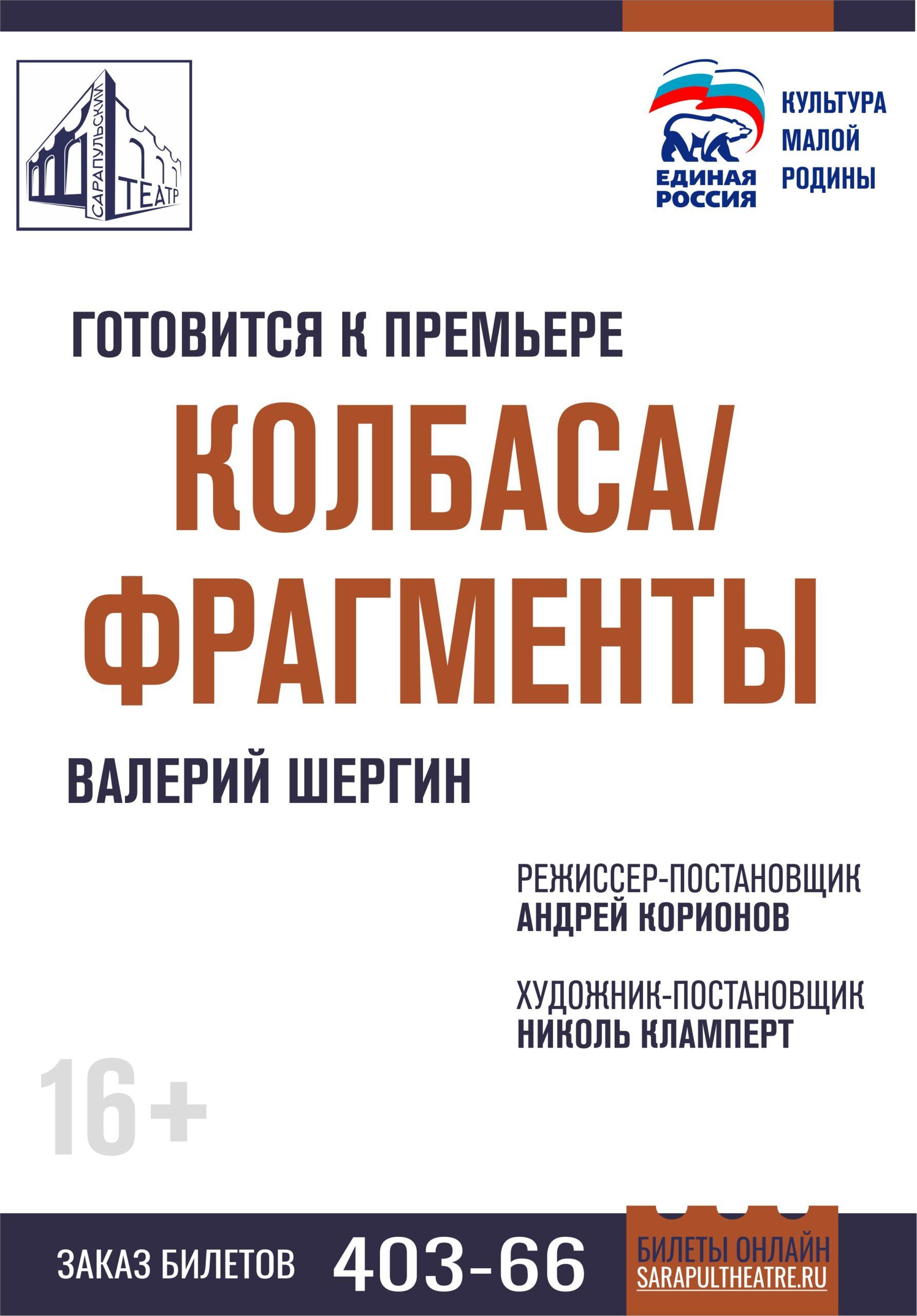 Колбаса/Фрагменты