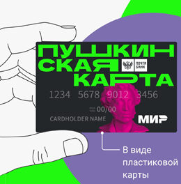Наши спектакли — новые участники программы «Пушкинская карта»