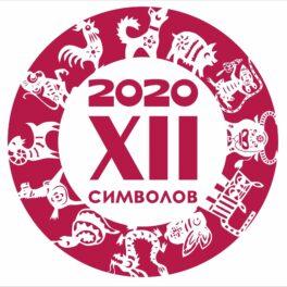 Ежегодный конкурс «XII СИМВОЛОВ» в Сарапульском театре